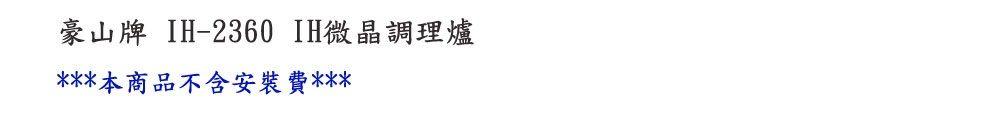PK/goods/HOSUN/HOB/IH-2360-0-A-1.jpg