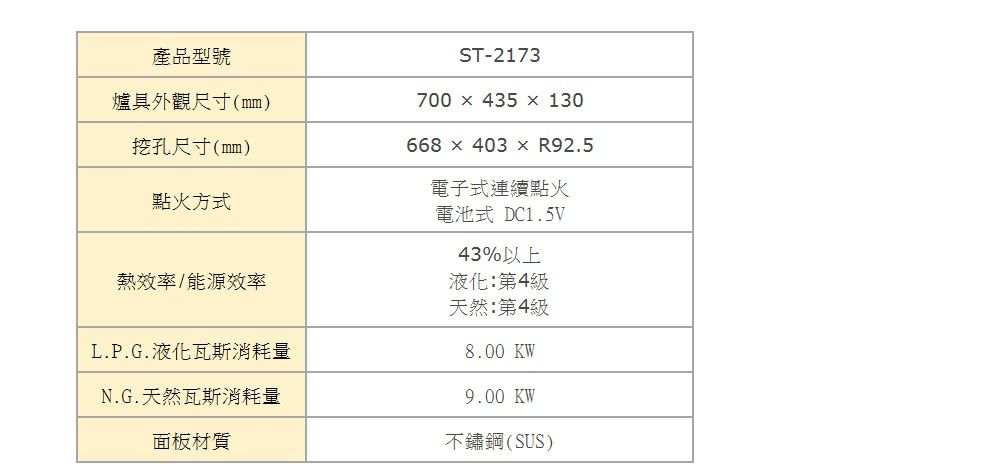 PK/goods/HOSUN/Stove/ST-2173-A-3.jpg
