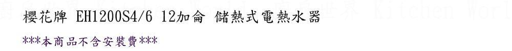PK/goods/SAKURA//Water Heater/EH1200S4-6-1.jpg