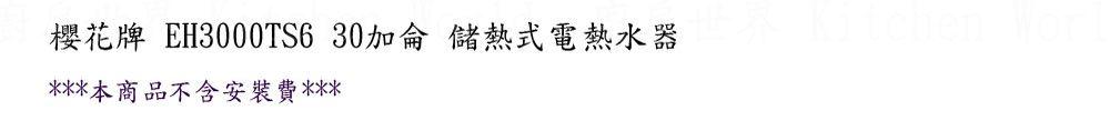 PK/goods/SAKURA//Water Heater/EH3000TS6-1.jpg