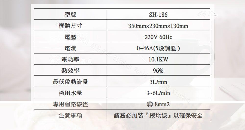 goods/SAKURA//Water Heater/SH186-3.jpg