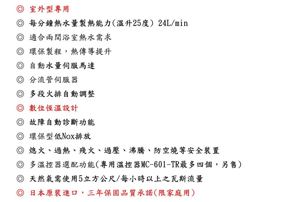 PK/goods/Rinnai/Import Goods/REU-A2426W-TR-A-2.jpg