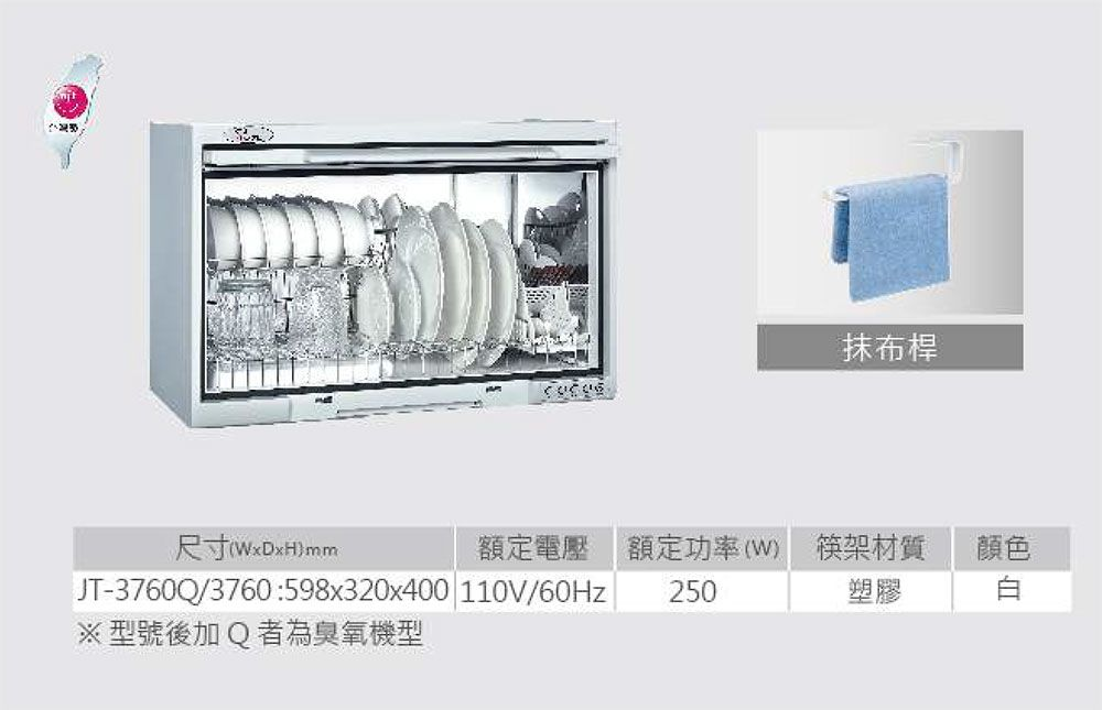 PK/goods/JTL/Dish%20Dryer/JT-3760Q-DM-1.jpg