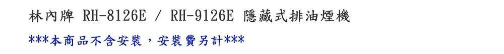 PK/goods/Rinnai/Hood/RH-8126E-A-1.jpg