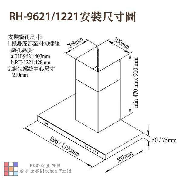 PK/goods/Rinnai/Hood/RH-9621-DM-1.jpg