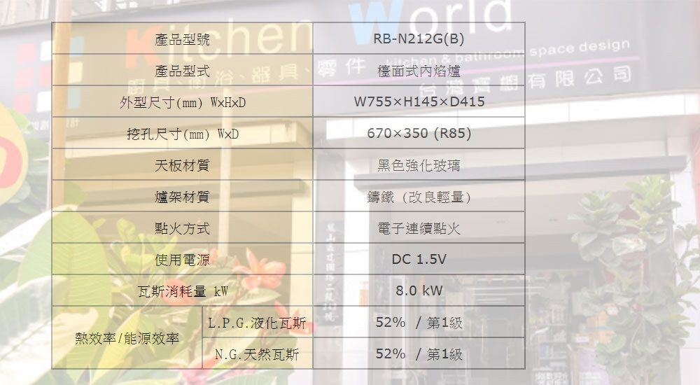 PK/goods/Rinnai/Stove/RB-N212G(B)-A-3.jpg