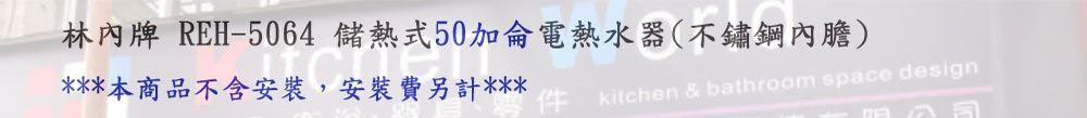 PK/goods/Rinnai/Water Heater(Electric)/REH-5064-A-1.jpg