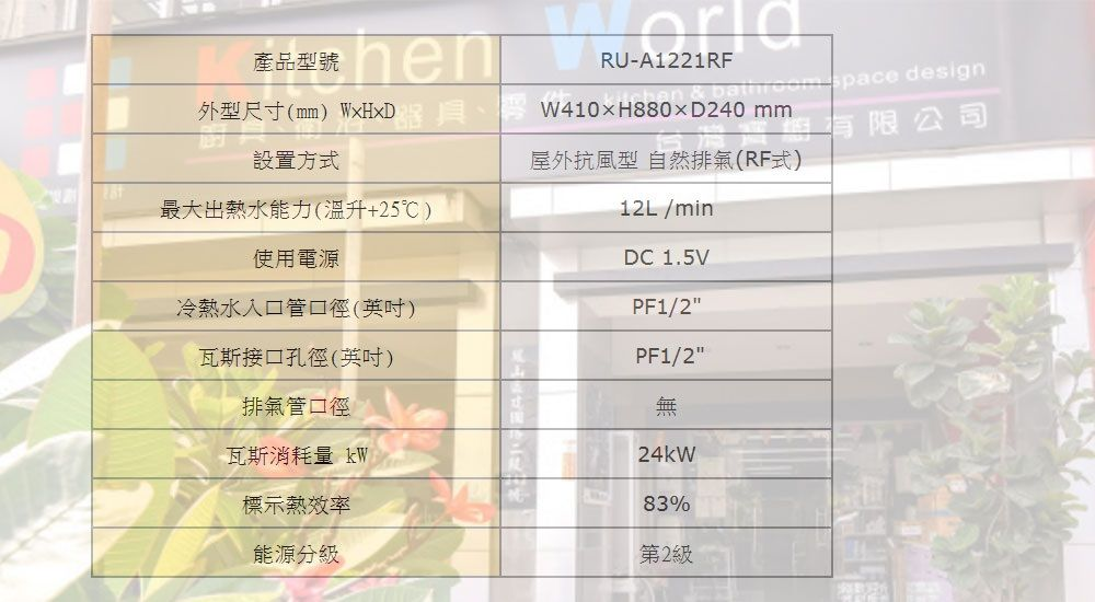 PK/goods/Rinnai/Water Heater/RU-A1221RF-A-3.jpg