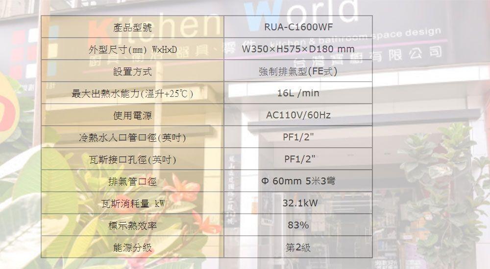PK/goods/Rinnai/Water Heater/RUA-C1600WF-A-3.jpg