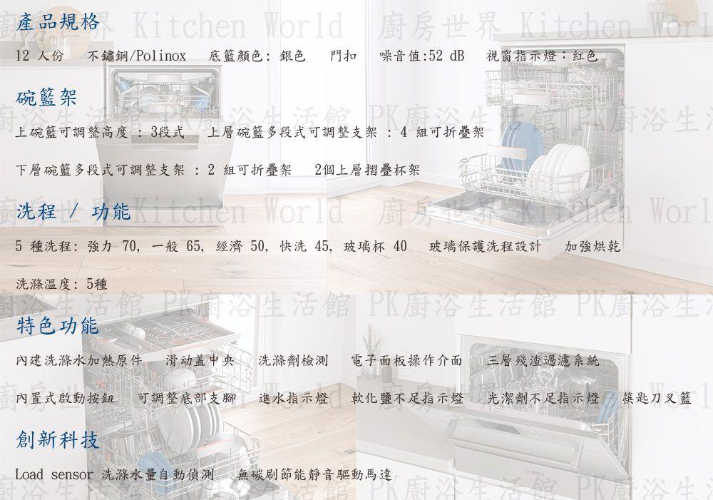 goods/BOSCH/DishWasher/SMI53D02TC-3.jpg