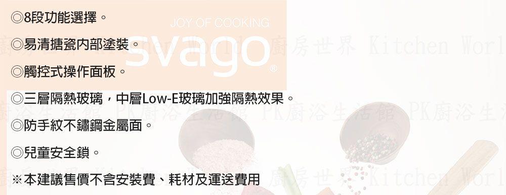 PK/goods/SVAGO/Oven/FDT4007-2.jpg