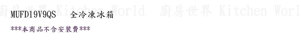 PK/goods/Electrolux/Fridge/MUFD19V9QS-1.jpg