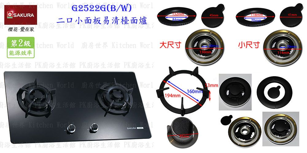 PK/goods/SAKURA/瓦斯零件組/G2522-1.jpg