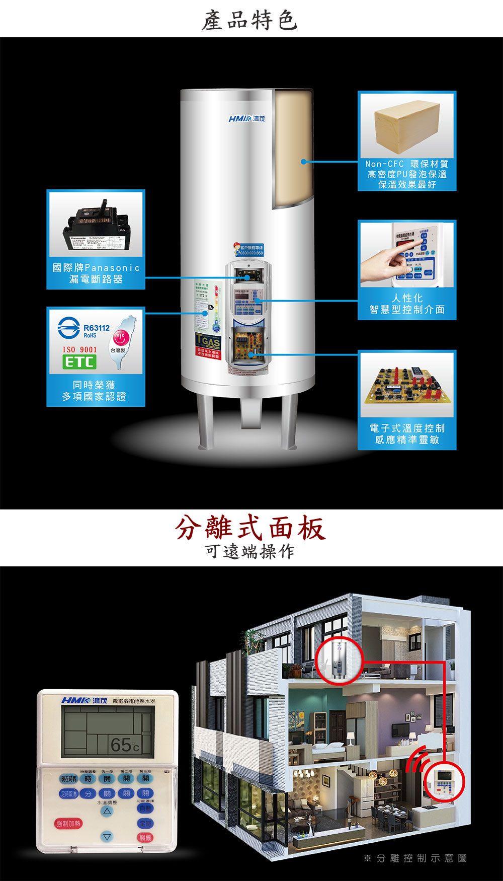 PK/goods/HMK/電熱水器/BS/1.jpg
