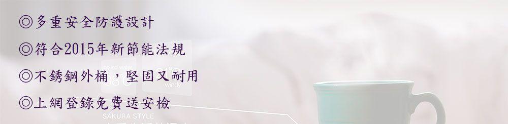 PK/goods/SAKURA/蝦皮商城/熱水器/EH0810LS6-2.jpg